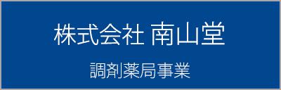 株式会社南山堂