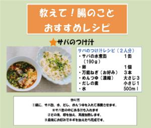 サバのつけ汁レシピ
